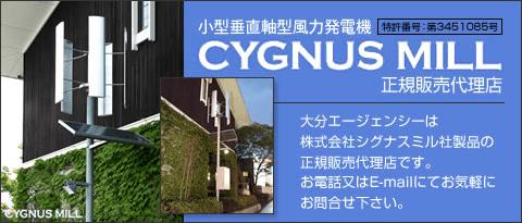 小型垂直軸型風力発電機CYGNUS MILL