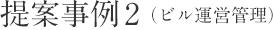 提案事例2(ビル運営管理)