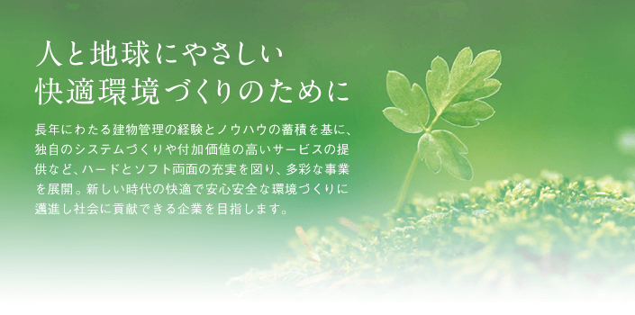 人と地球にやさしい快適環境づくりのために